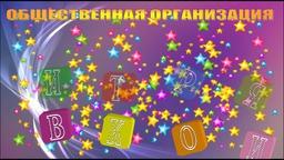 """Организация детей-инвалидов, их родителей и опекунов """"Виктория"""""""