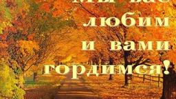 Осень - золотая пора
