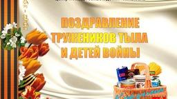 """""""Корзина доброты"""" к Дню Победы в Оренбурге (2017)"""