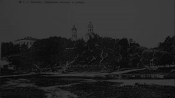 Сычевка 1905-1911