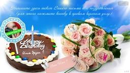 Поздравление с днем рождения женщине - праздничный торт