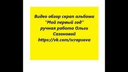 """Альбом """"Мой первый год"""""""