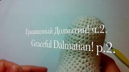 Грациозный Далматин! часть 2