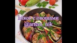 "Мясо с овощами ""а-ля"" рататуй"