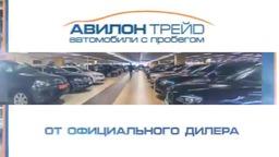 Авилон-Трейд - Автомобили с пробегом