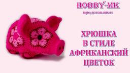 Хрюшка крючком - игрушки африканским цветком