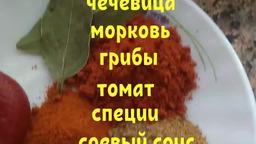 Рецепт фасоли