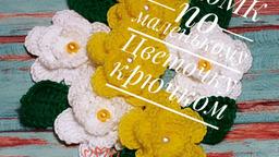 ФотоМК по вязанию маааааленького Цветочка крючком (в видеоформате)