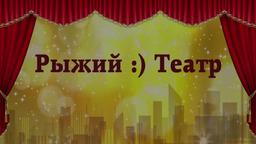 """""""Рыжий Театр"""". Презентация. Анатолий Белый"""