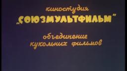 ☜♡☞ НОВОГОДНЯЯ СКАЗКА 1972 ГОД ДРУЗЬЯ PLAYCAST.RU И BEESONA.RU !! ☜♡☞