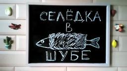 СЕЛЁДКА в ШУБЕ.