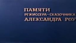ФИЛЬМ СКАЗКА ФИНИСТ ЯСНЫЙ СОКОЛ ДРУЗЬЯ !