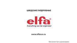 Шведские системы хранения Elfa для всей семьи