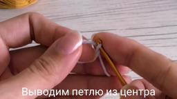 Начальная петля амигуруми