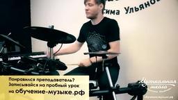 Музыкальная Школа Максима Ульянова