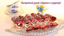 Бисквитные рулеты с джемом и сгущенкой