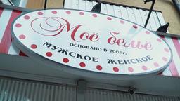 Коллекция белья Moname от сети магазинов Мое Белье
