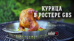 Курица в ростере Weber GBS