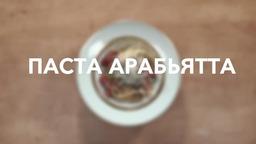 Паста Арабьятта от Zepter