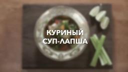 Куриный суп-лапша от Zepter