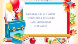01.09.2016 МОУ 126 г. Донецк