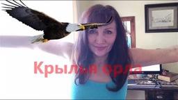 Крылья орла. Упражнение укрепляющее плечи и силу воли.