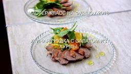 Утиная грудка с салатом из хурмы