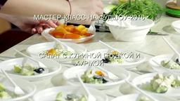 Салат с куриной грудкой и хурмой