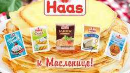 Haas к Масленице