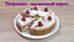 Творожно - малиновый пирог.