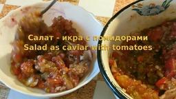 Салат Икра с помидорами и баклажанами.