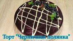 """Торт без выпечки """"Черничная полянка"""""""